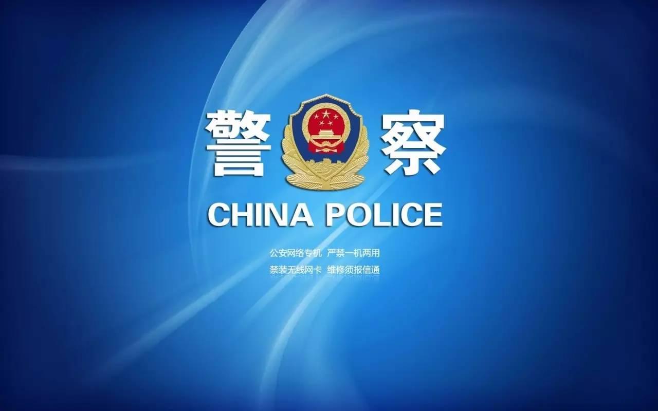 警察元素壁纸 头像 素材大全