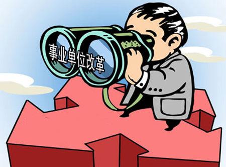 海淀教育行政办公网_行政类事业单位改革三大破题_搜狐教育_搜狐网