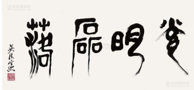 吴法宪书法_吴法宪书法欣赏:晚年喜欢读书练字,被邻居称老吴