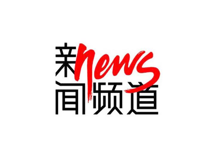 新闻资讯_长沙app开发公司:新闻资讯app开发的重要性