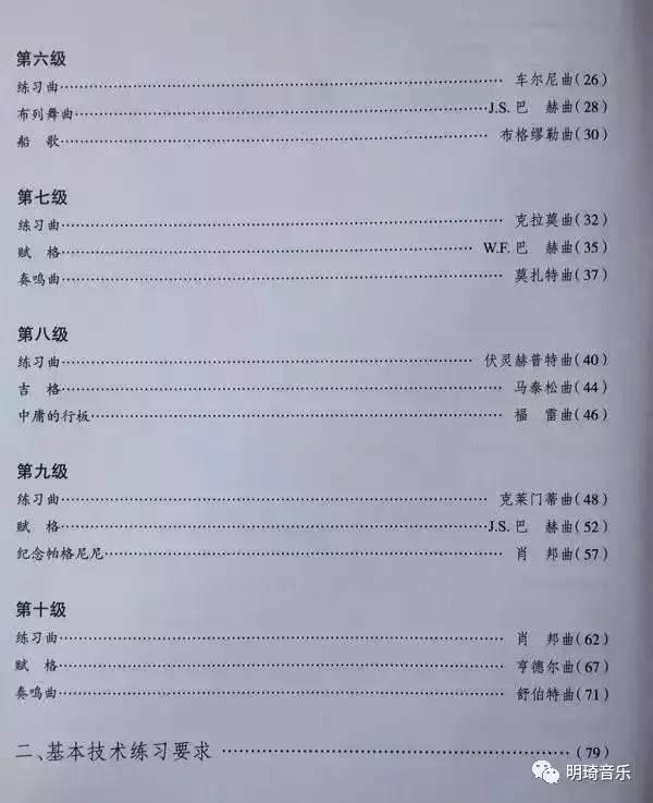 音乐资讯_【音乐考级】2017年上海音乐家协会钢琴考级曲目(1-10级及演奏级)