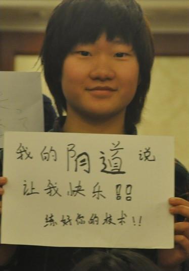 骚美女阴道图片_如何看待女大学生举牌\'我的阴道我可以骚你不能扰言论\'