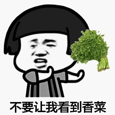 香菜:愛我你怕圖片