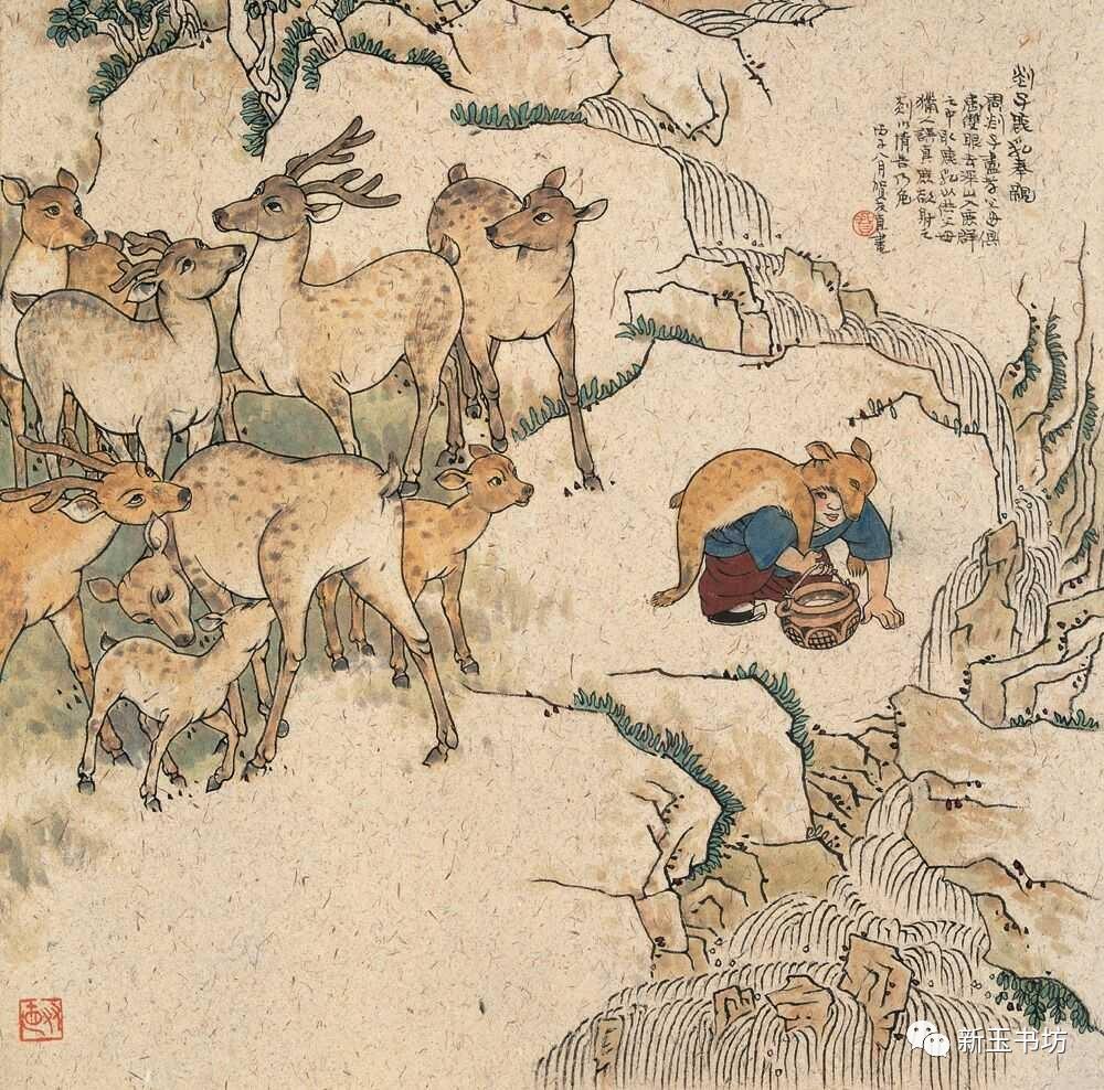 我和孝姨的故事_鹿乳奉亲,是《二十四孝》中第七个故事,讲述了郯子为了取得鹿乳供奉