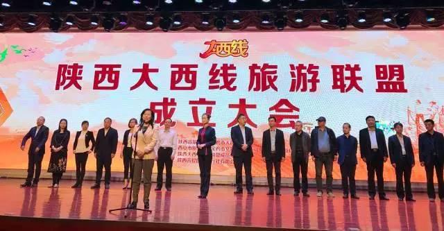 宝鸡 丁琳_聚企业合力,塑市场品牌 ——陕西大西线旅游联盟成立