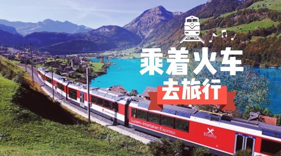 类似列车小镇的游戏_最低281欧就能坐火车环游欧洲,你需要掌握这些技巧