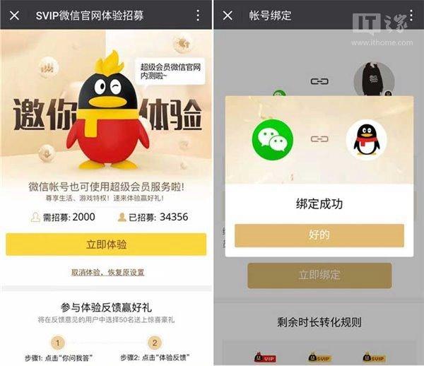 微信会员系统曝光 QQ超级会员免费用的照片