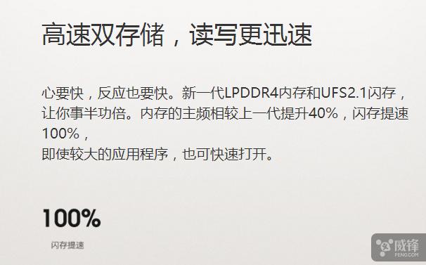 华为撤下海外官网Mate 9手机UFS闪存宣传的照片 - 1