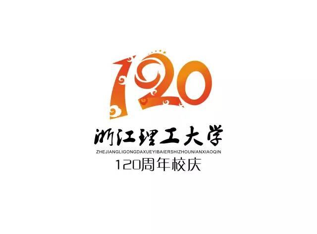 浙江理工大學120周年校慶logo,由你來定!圖片圖片