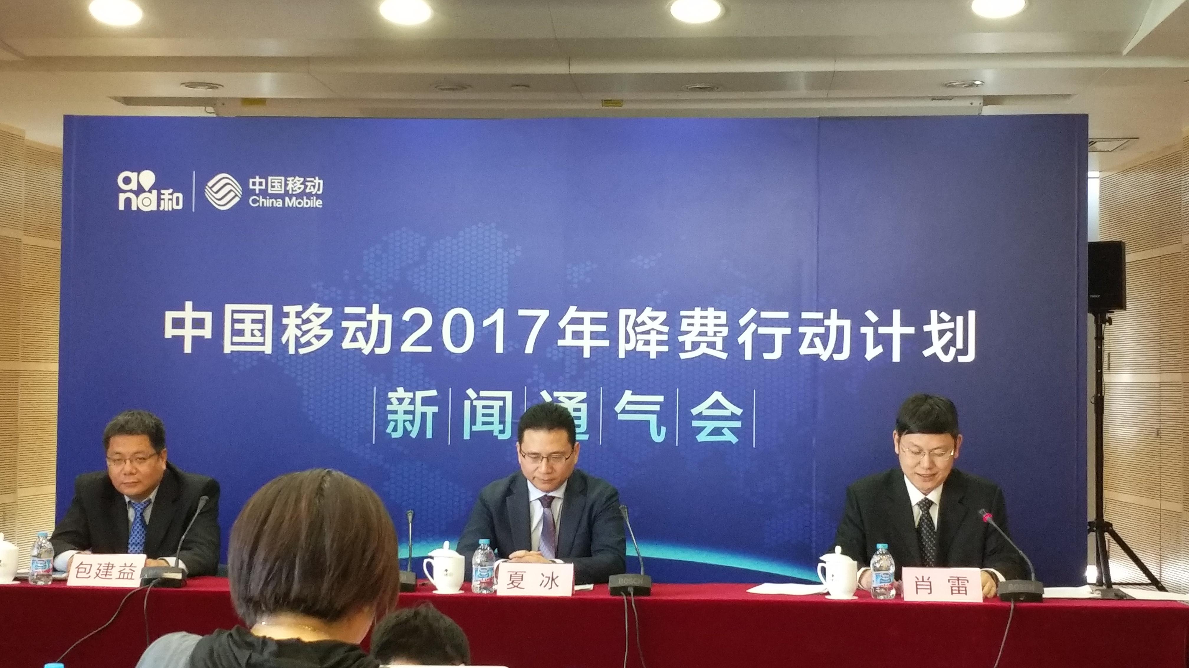 中国移动推七项降费举措:流量资费低至5元/GB的照片