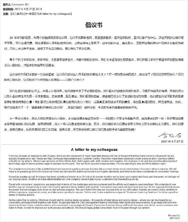 余承东反思华为P10闪存事件:缺乏谦卑,需要警醒的照片 - 4