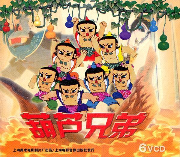 葫芦娃兄弟大电影_15部小时候看过的国产动画片,你有童年吗?