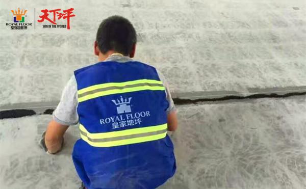 皇家地坪劳动者施工中
