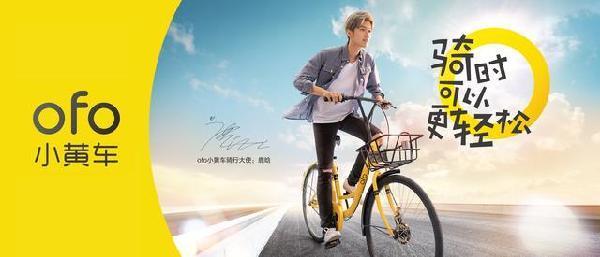 ofo签约鹿晗为代言人 能吸引年轻人骑车吗?的照片