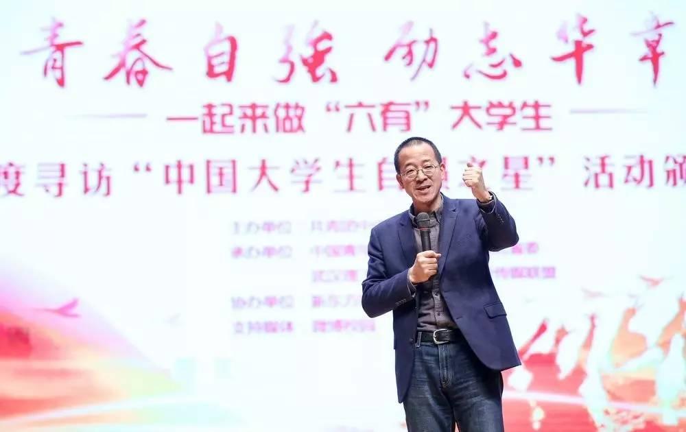 俞敏洪|让未来更好的自己引领我们前行—致青年