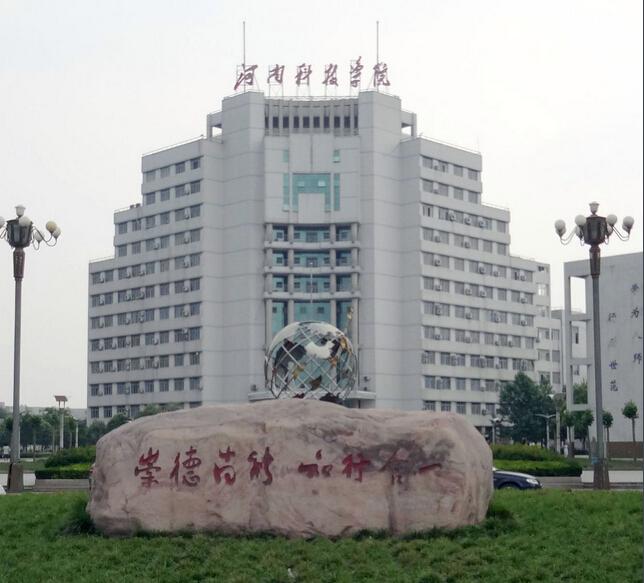 河南科技学院2017届本科论文检测标准