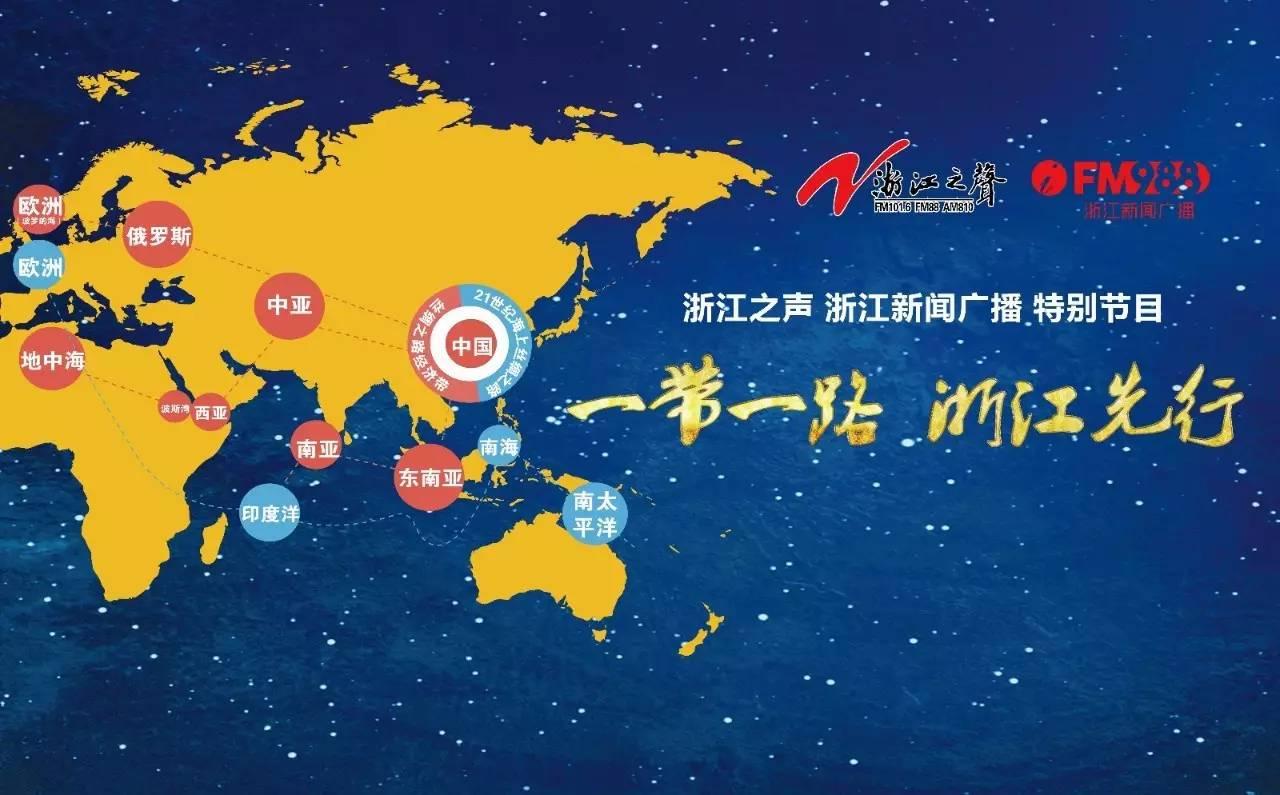 财经新闻_重磅预告 浙江之声,浙江新闻广播联合推出特别节目《\
