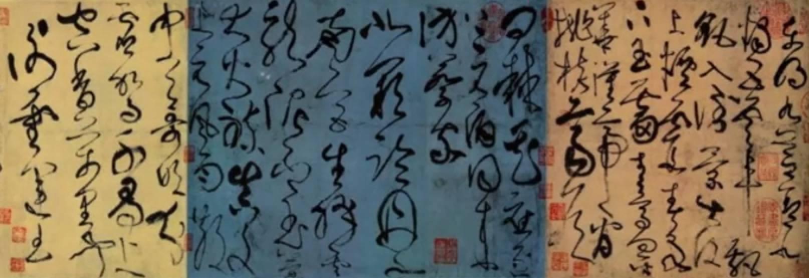 狂草嫩b_如传为张旭的狂草作品《古诗四帖》.