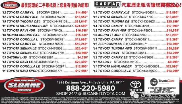 Sloane Toyota Of Philadelphia >> 【车行】费城周边车行华人销售代表,华人汽车修理厂一览