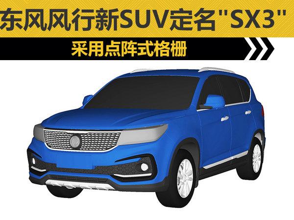 """东风流行的新SUV命名为""""SX3"""",采用网格"""