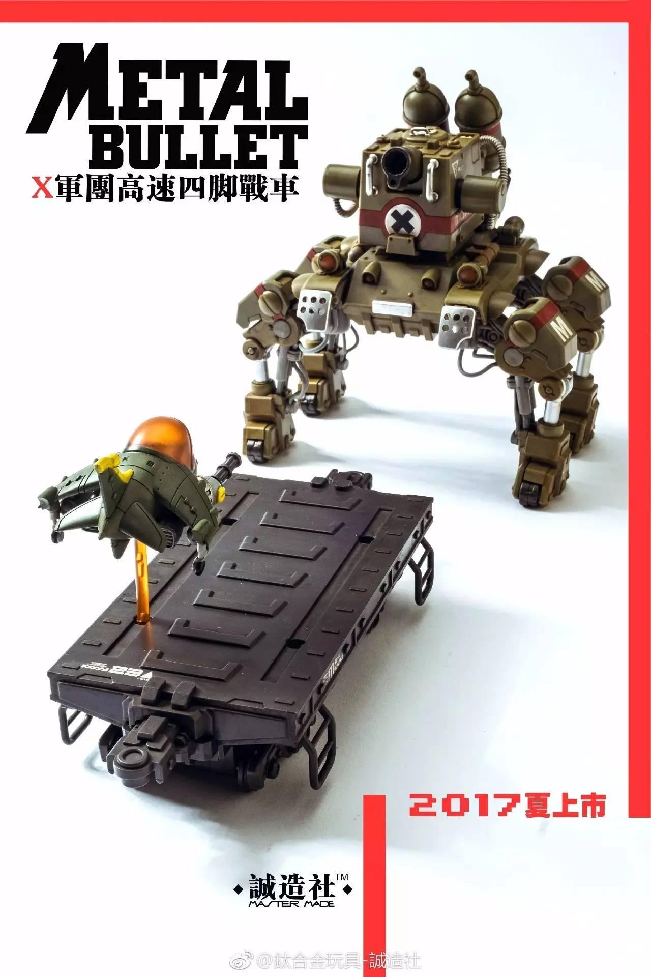 美动漫攻��f�x�_诚造社【合金头】系列第二:X军团高速四脚战车
