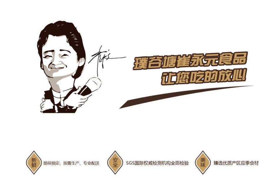崔永元网上食品商城咋卖那么贵的照片 - 1