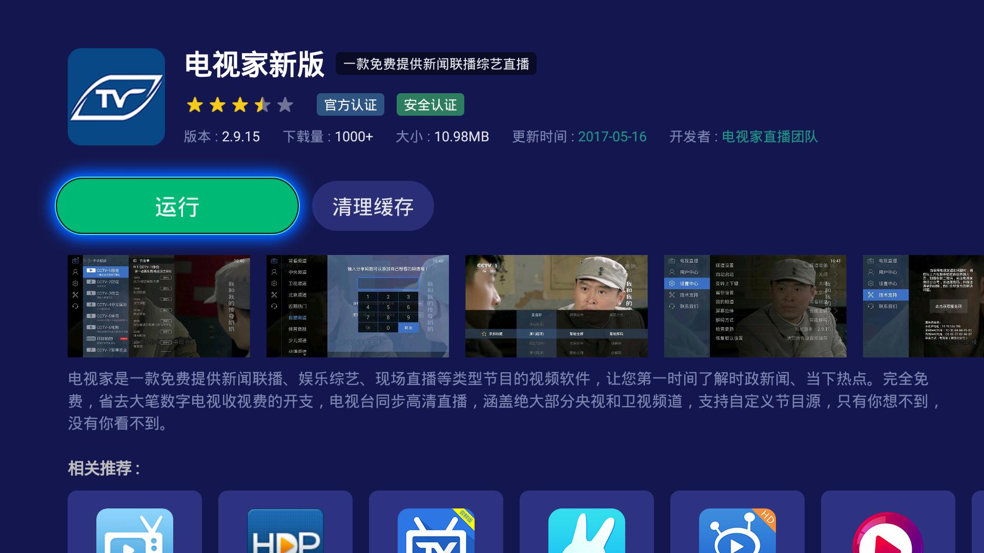 """""""電視家2.0""""的图片搜索结果"""