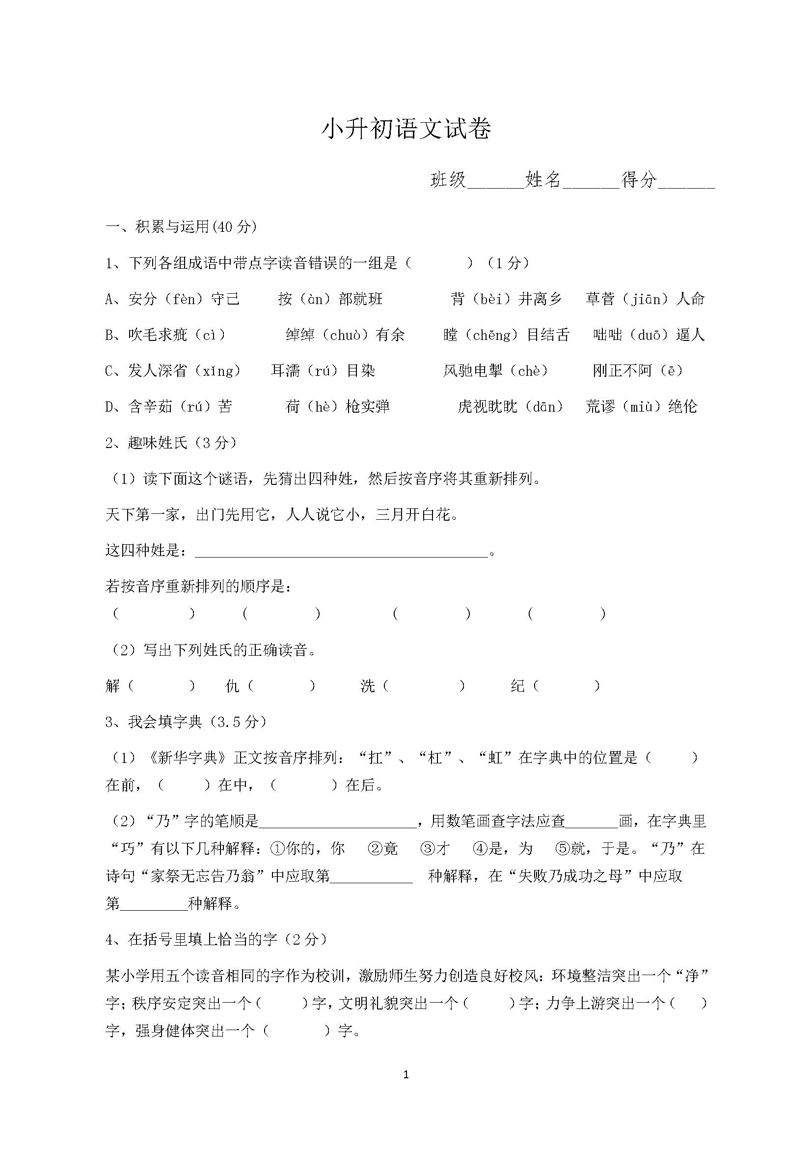 小学上初中语文试题_小升初语文试卷及参考答案(可下载)