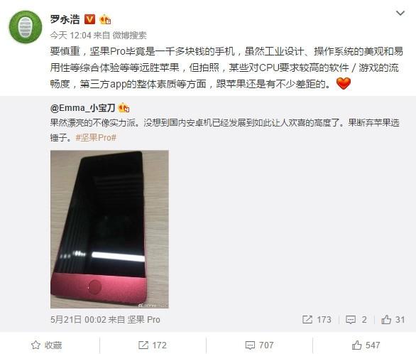 网友放弃iPhone选坚果Pro 罗永浩:工业设计远超苹果的照片 - 2