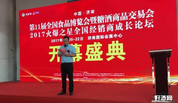 论坛会_火爆之星·经销商成长论坛会济南站圆满结束!