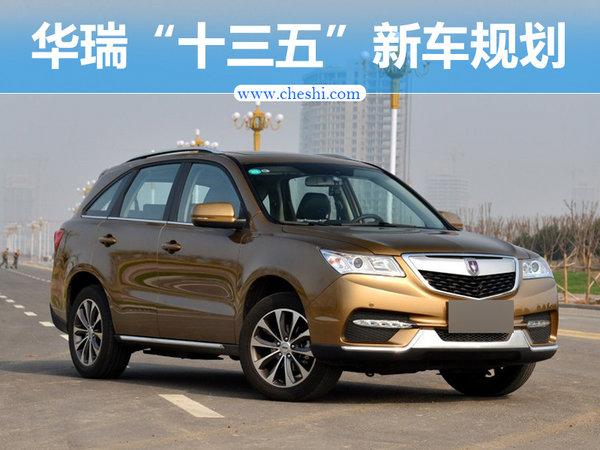 """华晨华锐将推出SUV等六款新车打造""""金杯蒂阿兹""""家族"""