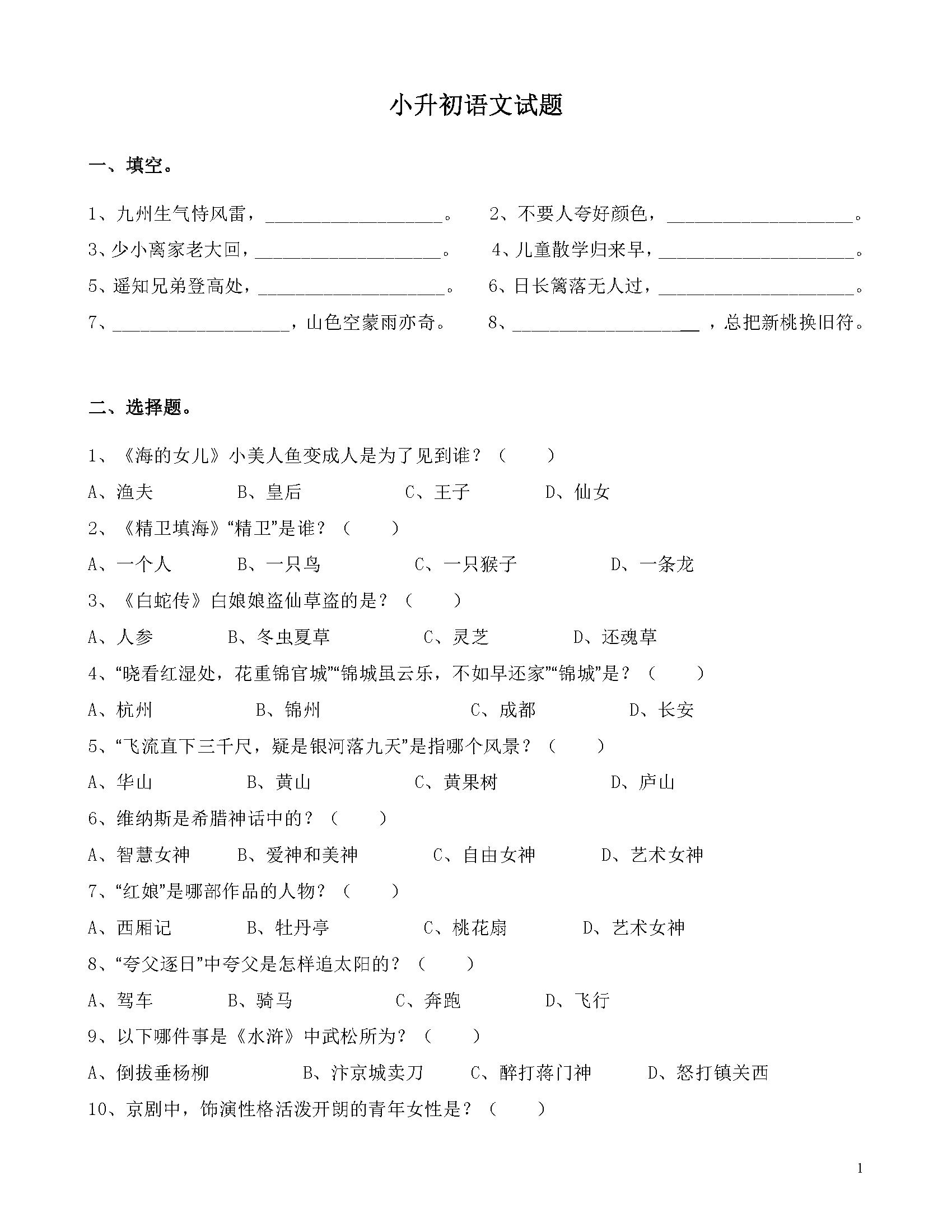 小学上初中语文试题_试卷下载:小升初语文试卷