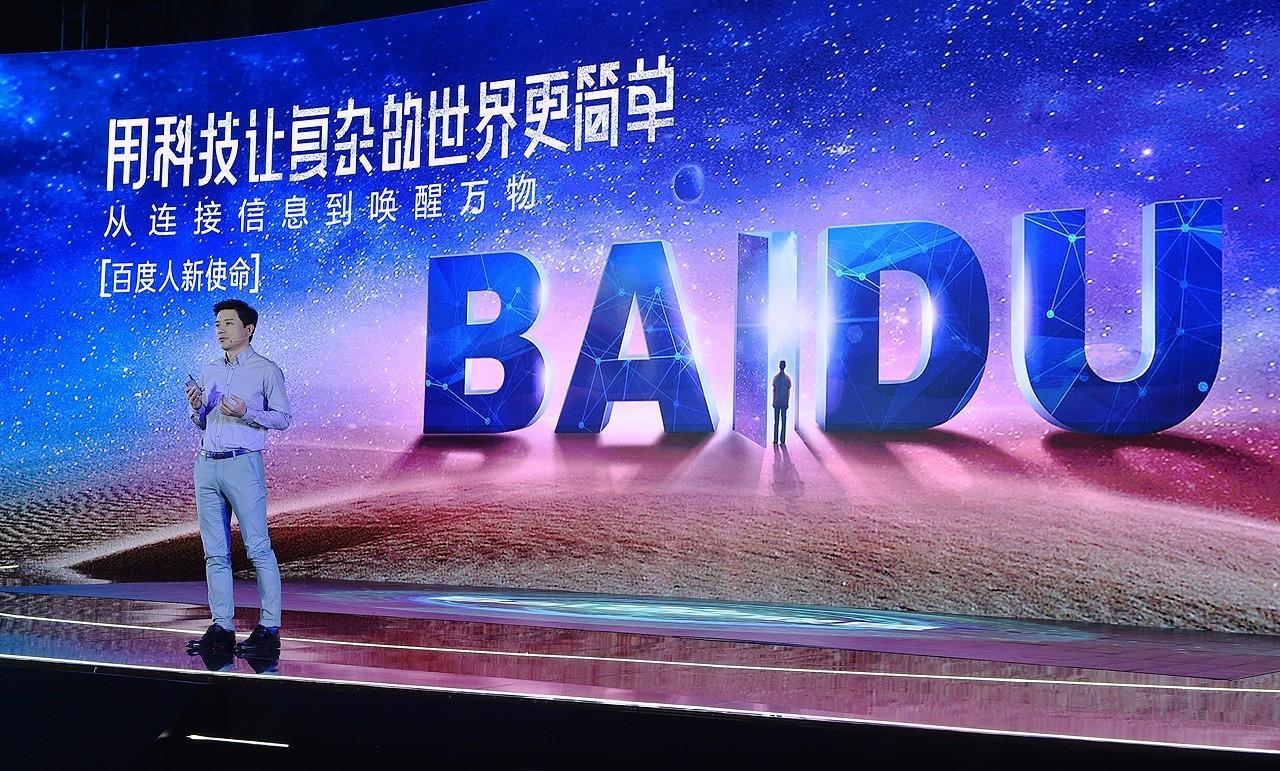李彦宏:当我们不被理解的时候 大家要坚持的照片