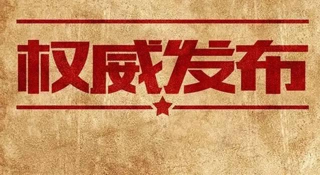 人事_人事任免丨杨榆坚任省人社厅厅长