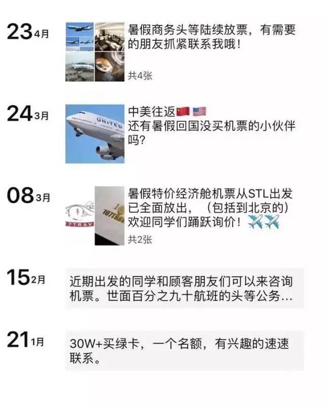 网上订票有手续费_震惊留学圈的国际机票代理诈骗案,留学生为何频频中招?