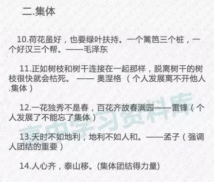 高考作文素材_高考作文素材积累:139则名言