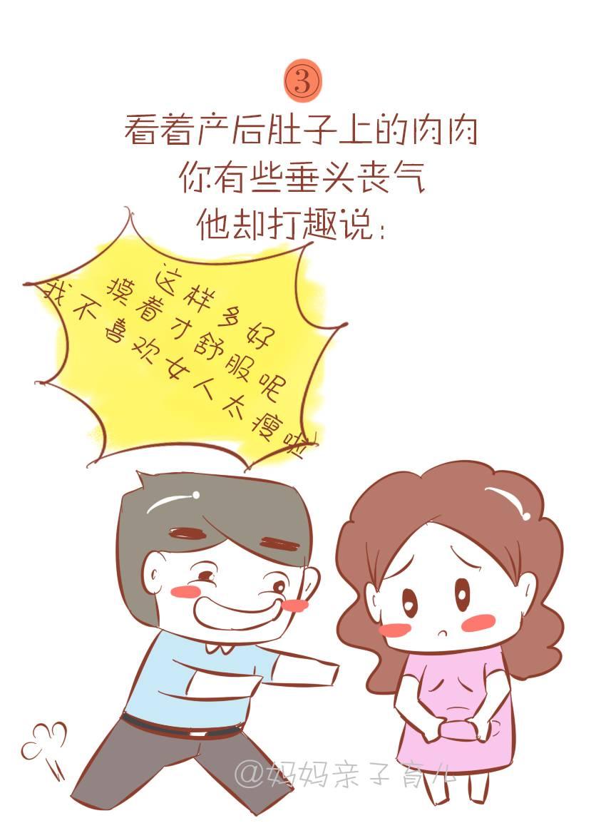 大学生活那点事漫画_漫画:老公为你做过其中任一件事,他就是爱你的!