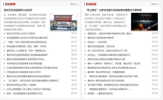 重慶石柱傳媒網 重慶石柱互聯網絡新媒體 2
