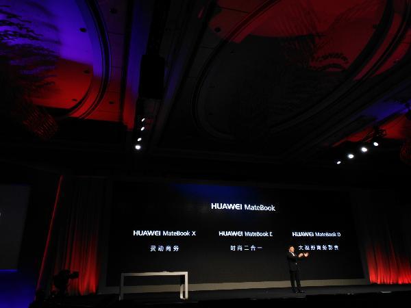 华为发布三款MateBook笔记本 售价4988元起