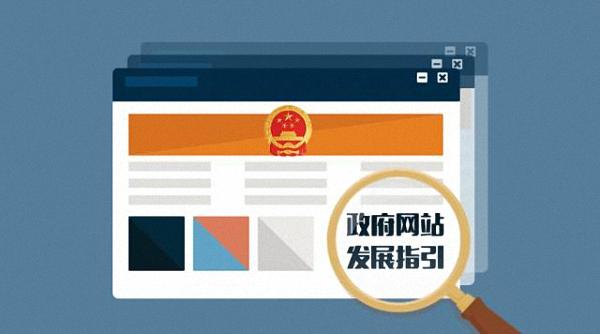 车网站_《政府网站发展指引》正式公布,奇葩政府网站活不了多久了(组图)