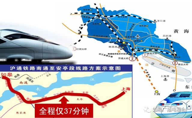 最快2021年!如皋人可以坐上高铁去上海,时速350公里!