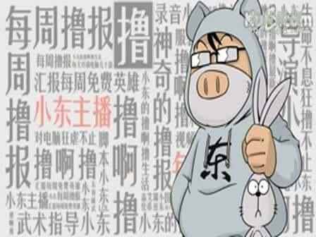 小东报_还有人记得发明了,撸啊撸《小东》东哥吗?