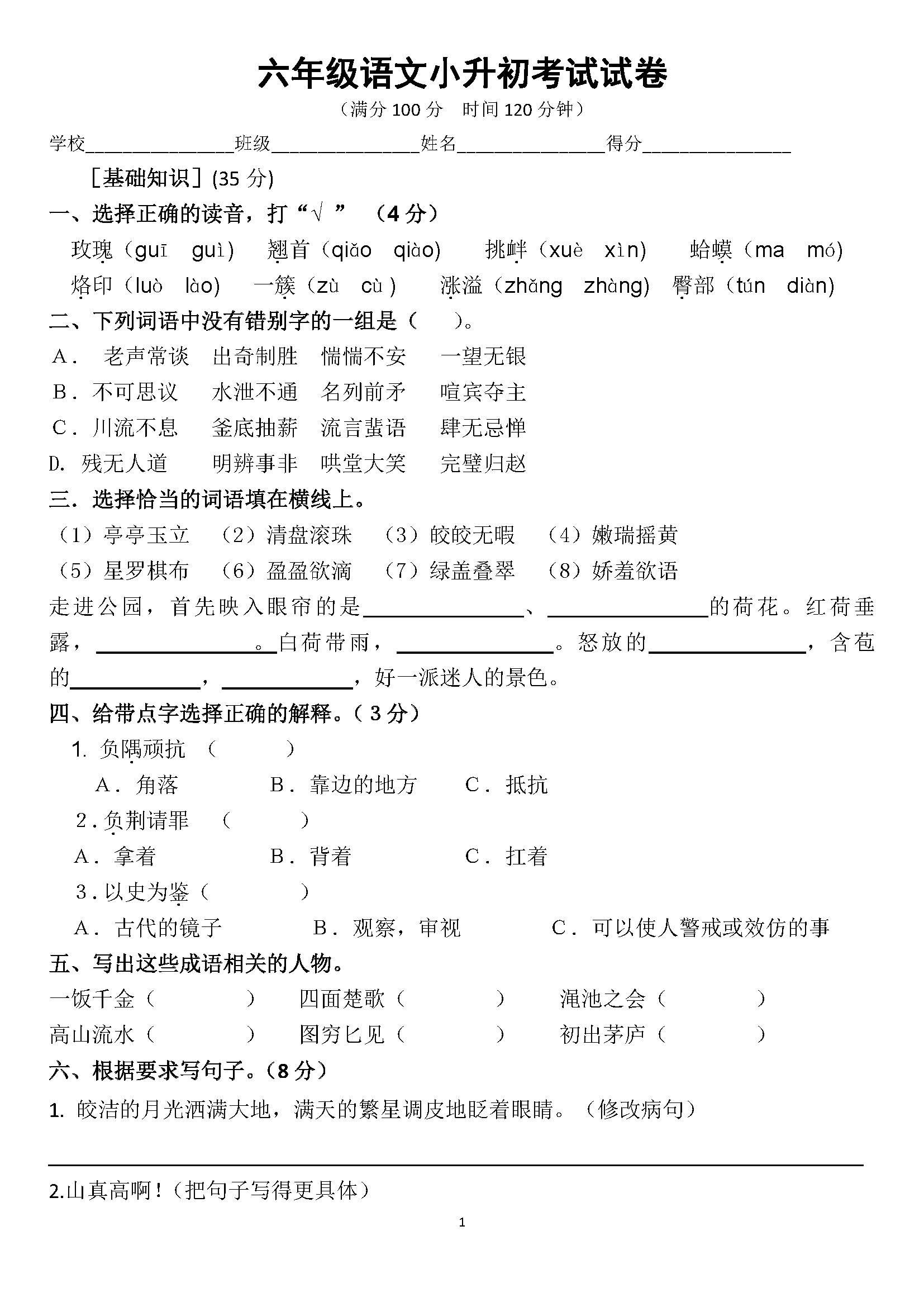 六年级语文月考答案_六年级语文小升初考试试卷(附答案)