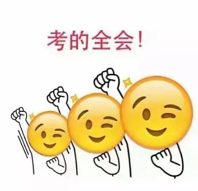 黄色�9��y.��.�_送你一组表情包,中考必胜!