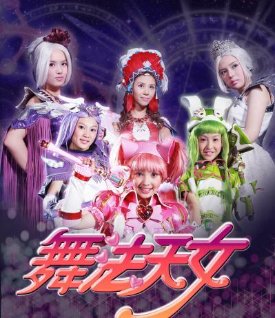 舞法天女朵法拉第二季_《舞法天女朵法拉》海报.