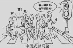 """所谓的""""中国式过马路""""就是凑够一撮人就可以走了,跟红绿灯是没有关系"""