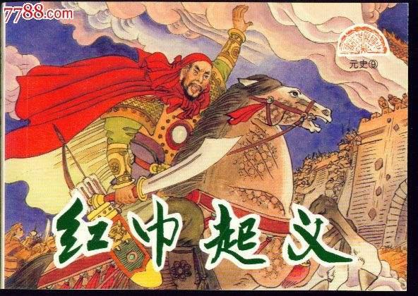程萬軍:《紅巾軍歌》裏的血性男子漢- 雪花新闻