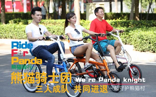 RideForPanda公益骑行火热报名快来守护熊猫村
