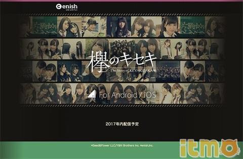欅坂46的轨迹 首个官方游戏应用公开