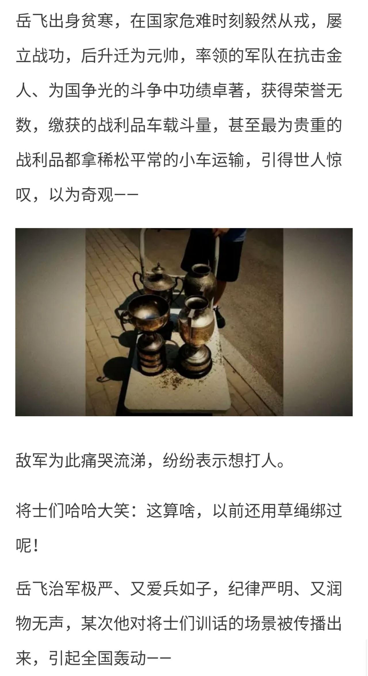师伟:岳飞故事新编